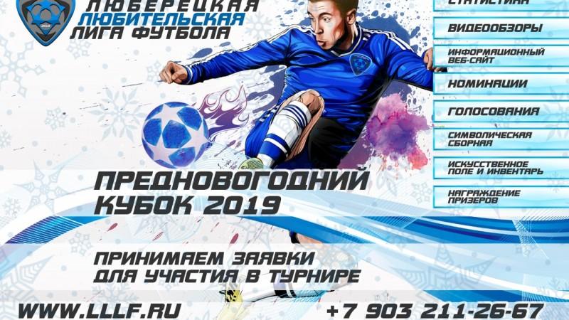 Предновогодний турнир 2019
