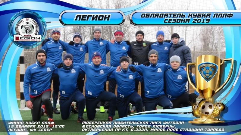 Легион обладатель Кубка ЛЛЛФ